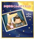 楽天ブックスで買える「かおまるくんのダイエット [ さなだせつこ ]」の画像です。価格は1,430円になります。
