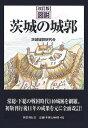 改訂版 図説 茨城の城郭 [ 茨城城郭研究会 ] - 楽天ブックス