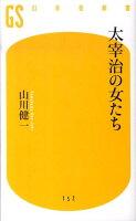 山川健一『太宰治の女たち』表紙
