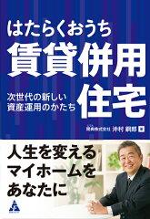 「はたらくおうち賃貸併用住宅」沖村鋼郎