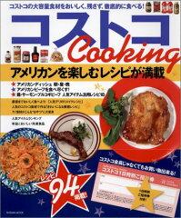 【送料無料】コストコCooking