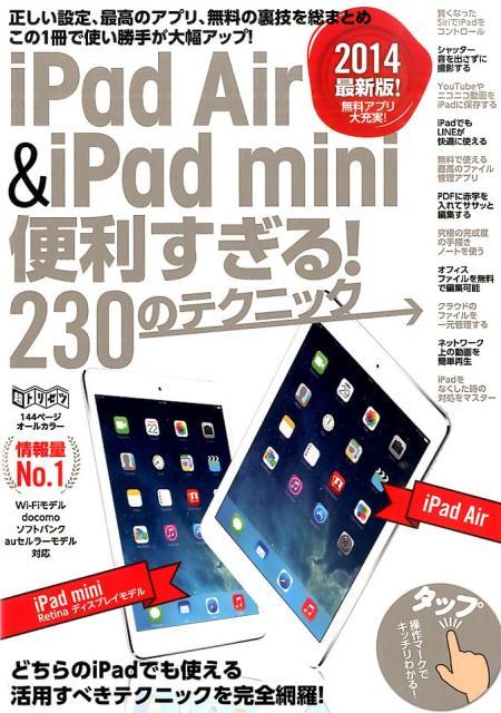 iPad Air&iPad mini便利すぎる!230のテク画像