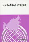 日本企業のアジア進出総覧(2014) [ 重化学工業通信社 ]