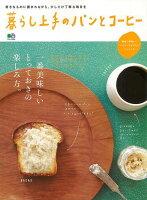 【バーゲン本】暮らし上手のパンとコーヒー