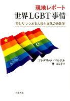 現地レポート世界LGBT事情