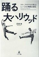 踊る大ハリウッド ケリー、アステアから考えるミュージカル映画の深化