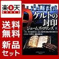 ジェームズ・ロリンズ「シグマフォース」シリーズ 12冊セット