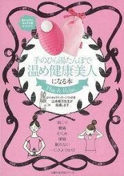 【バーゲン本】手のひら湯たんぽで温め健康美人になる本
