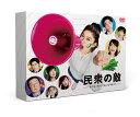 民衆の敵〜世の中、おかしくないですか!?〜 DVD-BOX ...