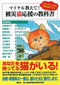 【送料無料】マイケル教えて!被災猫応援の教科書