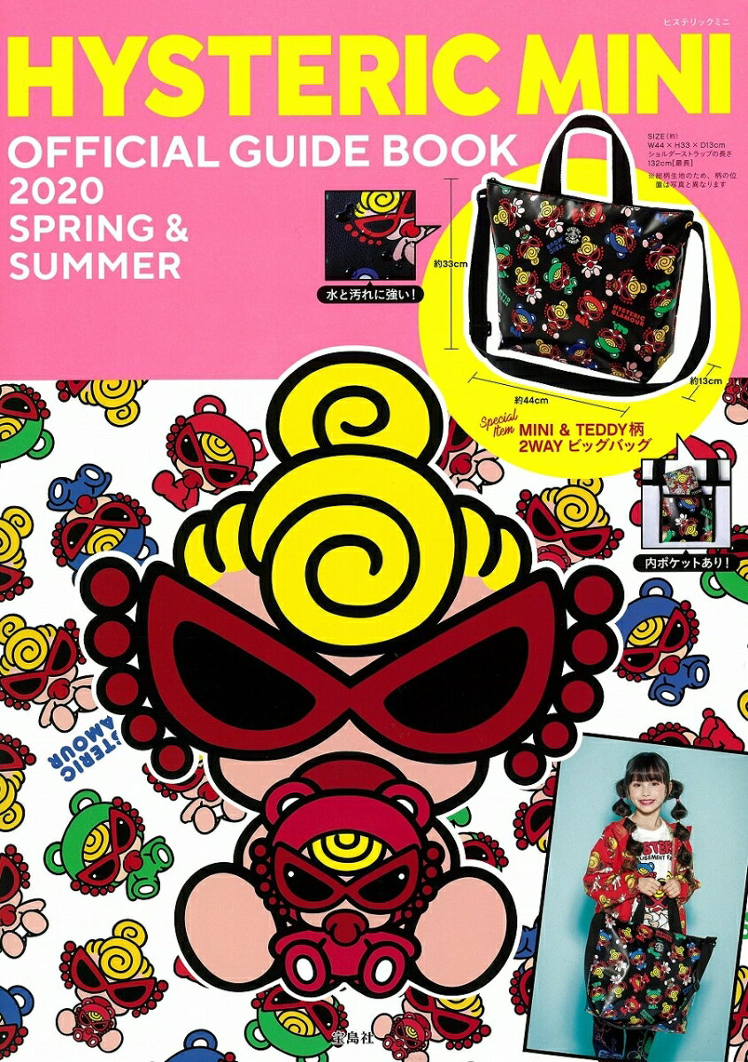 HYSTERIC MINI OFFICIAL GUIDE BOOK 2020 SPRING & SUMMER画像