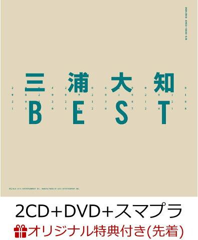 【楽天ブックス限定先着特典】BEST (2CD+DVD+スマプラ) (B2ポスター(F)付き) [ 三浦大知 ]