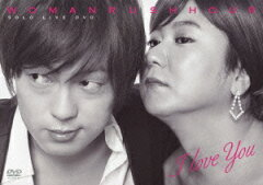 【送料無料】WOMAN RUSH HOUR SOLO LIVE DVD I love you [ ウーマンラッシュアワー ]