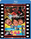 香港発活劇エクスプレス 大福星 日本劇場公開版【Blu-ray】 [ ジャッキー・チェン[成龍] ]
