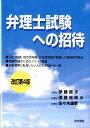 【送料無料】弁理士試験への招待改訂第4版