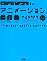9784802511544 - 2021年Adobe After Effectsの勉強に役立つ書籍・本