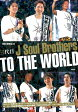 三代目J Soul Brothers TO THE WORLD [ Exile研究会 ]