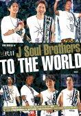 三代目J Soul Brothers TO THE WORLD [ Exile研究会 ]