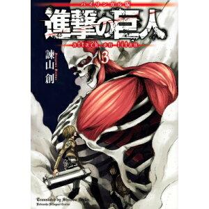 نسخة بلغتين Attack on Titan 3 Attack on Titan 3 (KODANSHA BINGING COMICS COMICS) [Osamu Isayama]