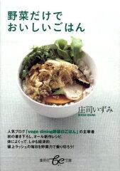 【楽天ブックスならいつでも送料無料】野菜だけでおいしいごはん [ 庄司いずみ ]