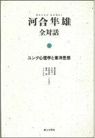 『河合隼雄全対話(2) ユング心理学と東洋思想』の画像