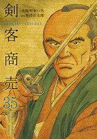 剣客商売 35巻
