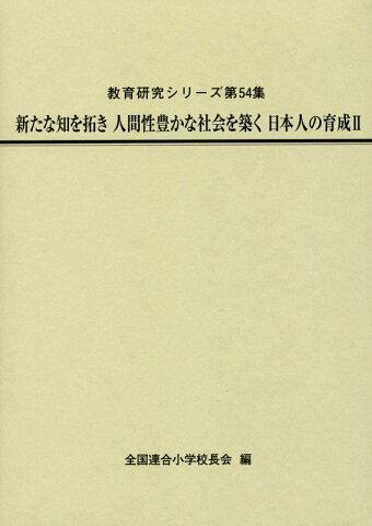 新たな知を拓き人間性豊かな社会を築く日本人の育成(2) (教育研究シリーズ) [ 全国連合小学校長会 ]