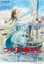 【送料無料】Ghibliポイント10倍コクリコ坂から [ 長澤まさみ ]