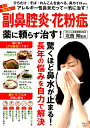 もう悩まない!副鼻腔炎・花粉症を薬に頼らず治す! (TJ M...
