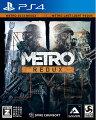 メトロ リダックス PS4版の画像
