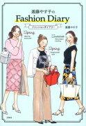 進藤やす子のFashion Diary