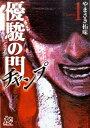 【送料無料】優駿の門ーチャンプー(1)