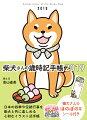 柴犬さんの歳時記手帳2019