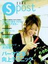 Spost(vol.4 2005) 特集:パーマ比率向上テクニック