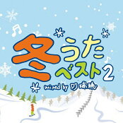 冬うたベスト2 Mixed by DJ瑞穂