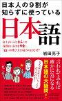 日本人の9割が知らずに使っている日本語 (青春新書プレイブックス) [ 岩田亮子 ]