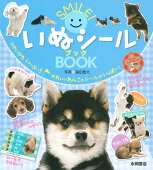 SMILE!いぬシールBOOK