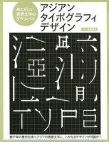9784766131550 - 2021年タイポグラフィの勉強に役立つ書籍・本まとめ
