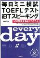 毎日ミニ模試TOEFLテストiBTスピーキング