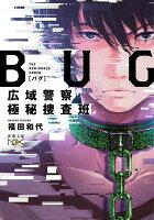 BUG広域警察極秘捜査班 (新潮文庫nex)
