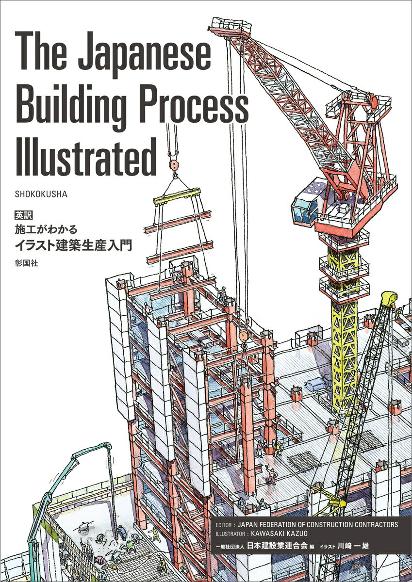 The Japanese Building Process Illustrated 英訳 施工がわかるイラスト建築生産入門画像