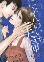 にぶんのいち夫婦2 (FEEL コミックス) [ 黒沢明世 ] - 楽天ブックス