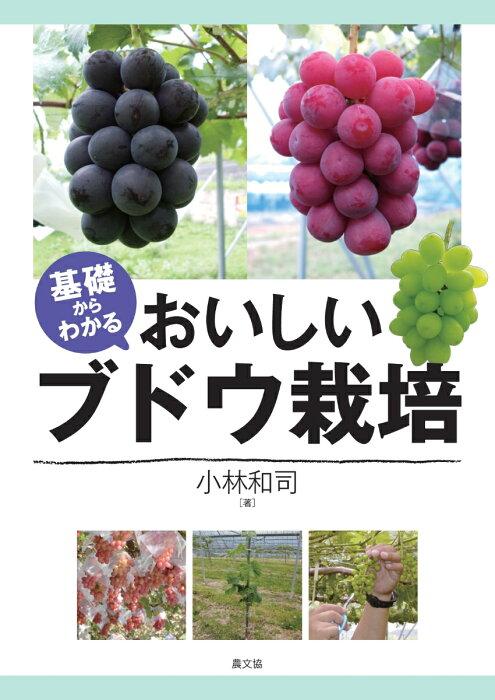 基礎からわかる おいしいブドウ栽培 [ 小林和司 ]