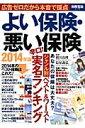 【送料無料】よい保険・悪い保険(2014年版) [ 横川由理 ]