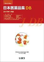 日本医薬品集DB 2019年1月版(Win&Mac対応CD-ROM)