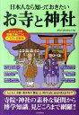 【楽天ブックスなら送料無料】日本人なら知っておきたいお寺と神社 [ 歴史の謎を探る会 ]