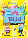 ピアノソロ やさしく弾ける最新アニメヒッツ2019