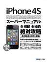 【送料無料】iPhone4Sスーパーマニュアル