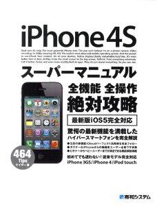 【送料無料】iPhone4Sスーパーマニュアル [ ゲイザー ]