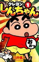 ジュニア版 クレヨンしんちゃん 1巻